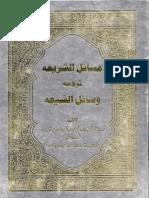 Masael-us-Sharia - Tarjuma Wasael-us-Shia - 14 of 17