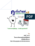Googlesites v.2