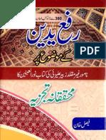 Rafa Yadain Der Radd e Noor ul Ainain by Faisal khan qadri