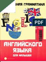 Волшебная грамматика английского языка для малышей