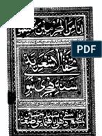 Tuhfa Tul Ashariya Vol 1_shiaforums