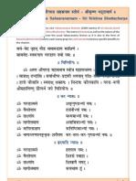Garuda Sahasranamam