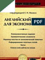 Английский язык для экономистов - Малюга - 2005