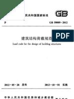 GB 50009-2012 建筑结构荷载规范