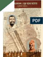 Ramkrishna-Vivekananda- Mukto Moner Aaloy Edited by Rajesh Datta