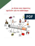 Σύγχρονοι άγιοι και γέροντες μιλούν για το κάπνισμα