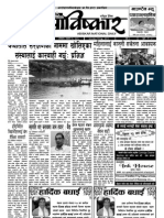 Abiskar National Daily Y2 N174.pdf