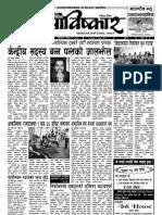 Abiskar National Daily Y2 N175.pdf