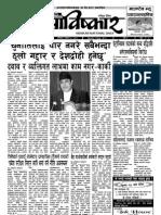 Abiskar National Daily Y2 N176.pdf