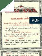 Последование вечерни.pdf