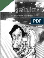 Adujeevitham by Benyamin