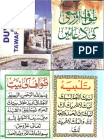Dua Hajj & Umrah (URDU)   دُعَاء الحج والعمرة