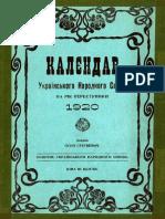 Альманах УНС 1920