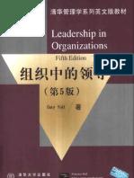 组织中的领导(英文版)