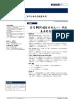 金融工程_国信证券_吴子昱,林晓明_PSR模型系列之一:寻找未来的价值_20130812