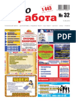 Aviso-rabota (DN) - 32 /117/