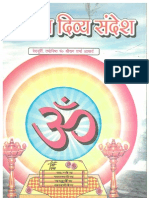 Vedon Ka Divya Sandesh (Hindi)- By Pandit Shriram Sharma Acharya
