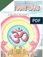 Vedon Ka Divya Sandesh (Hindi)- By Pandit Shriram Sharma Acharya