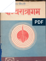 Pancharatra Agama - Raghava Prasad Chowdhary
