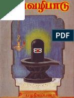 Siva Valipadu