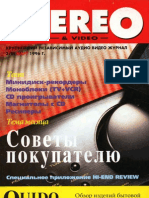Stereo&Video 03 1996
