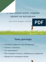 Артем Петров, ВАШ ПРОДУКТ ЧУЖИМИ РУКАМИ