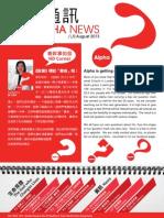 Alpha News (Aug 2013)