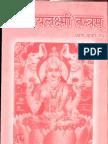 Saubhagya Lakshmi Tantra