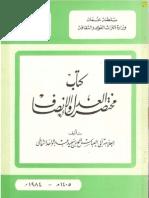 mukhtasar_insaf(1)