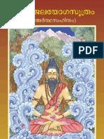 Patanjali Yoga Sutra Malayalam Arthasahitam