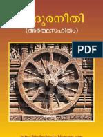 Vidura Neethi Malayalam