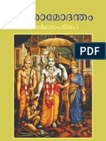 Sriramodantam Malayalam
