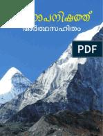 Kenopanishad Malayalam