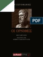 Oi Ornithes Aristofanis