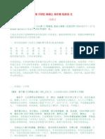 冯英子回忆林昭之母许宪民的诗文