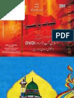 Iqbal dar Midh-e-Muhammad wa aale Muhammad (a)