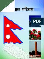 Nepal PariChaya
