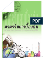 Sys-book-1-255 Fundamentals of Metrology NIMT