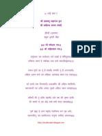 Sai Stavan Manjari_by Das Ganu - Hindi