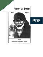 Sai Prerna in Hindi