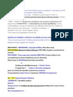 EPO_20_MAXLIS_SHMEIOSIS.doc