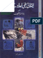 2094_First Aid Book in Urdu