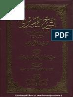 Sharah us Thameeri  Volume 1