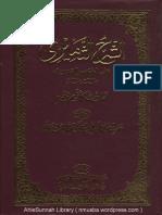 Sharah us Thameeri – Volume 3 –