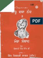 Sadhu Dayanand Te Mera Samvad - Giani Ditt Singh