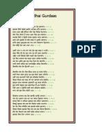 Bhai Gurdaas - Vaaraan, Gurmukhi