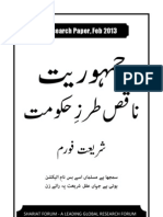 An Islamic Concept of Dowry & Mahr [Shariat Forum - Research Paper