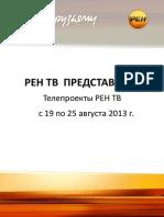 РЕН ТВ с 19 по 25 августа 2013