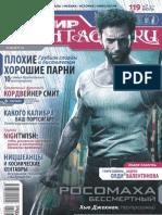 Мир фантастики 7 2013