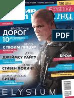 Мир фантастики 08 2013